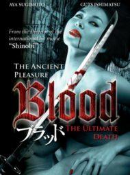 ดูหนังออนไลน์ฟรี Blood Buraddo (2009) หนังแวมไพร์เซ็กซี่ๆ หาชมยาก จากญีปุ่น หนังเต็มเรื่อง หนังมาสเตอร์ ดูหนังHD ดูหนังออนไลน์ ดูหนังใหม่