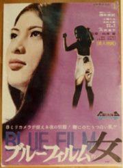 ดูหนังออนไลน์ฟรี Blue Film Woman (1969) หนัง Pink Film ญี่ปุ่น หนังเต็มเรื่อง หนังมาสเตอร์ ดูหนังHD ดูหนังออนไลน์ ดูหนังใหม่