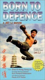 ดูหนังออนไลน์ฟรี Born to Defence (1988) หวด ปั๊ก คัก หนังเต็มเรื่อง หนังมาสเตอร์ ดูหนังHD ดูหนังออนไลน์ ดูหนังใหม่