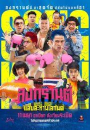 ดูหนังออนไลน์ฟรี Boxing Sangkran (2019) สงกรานต์ แสบสะท้านโลกันต์ หนังเต็มเรื่อง หนังมาสเตอร์ ดูหนังHD ดูหนังออนไลน์ ดูหนังใหม่