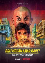 ดูหนังออนไลน์ฟรี Brij Mohan Amar Rahe (2018) โธ่ถัง กรรมของผม หนังเต็มเรื่อง หนังมาสเตอร์ ดูหนังHD ดูหนังออนไลน์ ดูหนังใหม่