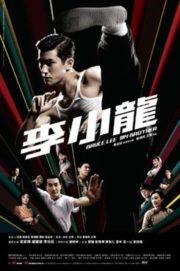 ดูหนังออนไลน์ฟรี Bruce Lee My Brother (2010) บรู๊ซ ลี เตะแรกลั่นโลก หนังเต็มเรื่อง หนังมาสเตอร์ ดูหนังHD ดูหนังออนไลน์ ดูหนังใหม่