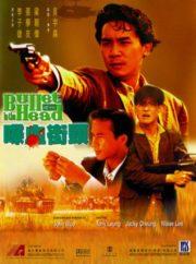 ดูหนังออนไลน์ฟรี Bullet in the Head (Die xue jie tou) (1990) กอดคอกันไว้ อย่าให้ใครเจาะกะโหลก หนังเต็มเรื่อง หนังมาสเตอร์ ดูหนังHD ดูหนังออนไลน์ ดูหนังใหม่
