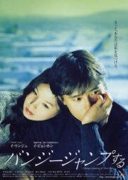 ดูหนังออนไลน์ฟรี Bungee Jumping of Their Own (2001) รักแรก ครั้งสุดท้าย หนังเต็มเรื่อง หนังมาสเตอร์ ดูหนังHD ดูหนังออนไลน์ ดูหนังใหม่