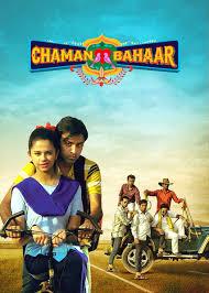 ดูหนังออนไลน์ฟรี Chaman Bahaar (2020) ดอกฟ้าหน้าบ้าน หนังเต็มเรื่อง หนังมาสเตอร์ ดูหนังHD ดูหนังออนไลน์ ดูหนังใหม่