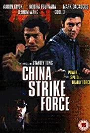 ดูหนังออนไลน์ฟรี China Strike Force (2000) เหิรเกินนรก หนังเต็มเรื่อง หนังมาสเตอร์ ดูหนังHD ดูหนังออนไลน์ ดูหนังใหม่