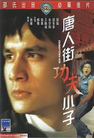 ดูหนังออนไลน์ฟรี Chinatown Kid (1977) ไอ้ซินตึ้งหน้าหยก หนังเต็มเรื่อง หนังมาสเตอร์ ดูหนังHD ดูหนังออนไลน์ ดูหนังใหม่