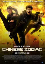 ดูหนังออนไลน์ฟรี Chinese Zodiac (2012) วิ่งปล้นฟัด หนังเต็มเรื่อง หนังมาสเตอร์ ดูหนังHD ดูหนังออนไลน์ ดูหนังใหม่