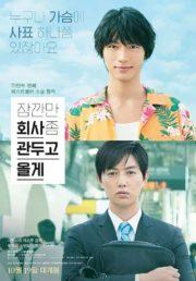 ดูหนังออนไลน์ฟรี Chotto Ima Kara Shigoto Yamete Kuru (2017) หนังเต็มเรื่อง หนังมาสเตอร์ ดูหนังHD ดูหนังออนไลน์ ดูหนังใหม่