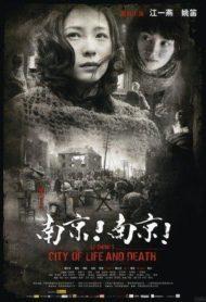 ดูหนังออนไลน์ฟรี City of Life and Death (2009) นานกิง โศกนาฏกรรมสงครามมนุษย์ หนังเต็มเรื่อง หนังมาสเตอร์ ดูหนังHD ดูหนังออนไลน์ ดูหนังใหม่