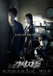 ดูหนังออนไลน์ฟรี Cold eyes (2013) โคลต์ อายส์ หนังเต็มเรื่อง หนังมาสเตอร์ ดูหนังHD ดูหนังออนไลน์ ดูหนังใหม่