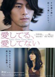 ดูหนังออนไลน์ฟรี Come Rain Come Shine (2011) เรายังรักกันใช่ไหม หนังเต็มเรื่อง หนังมาสเตอร์ ดูหนังHD ดูหนังออนไลน์ ดูหนังใหม่