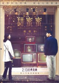 ดูหนังออนไลน์ฟรี Comrades Almost a Love Story (1996) เถียน มี มี่ 3650 วันรักเธอคนเดียว หนังเต็มเรื่อง หนังมาสเตอร์ ดูหนังHD ดูหนังออนไลน์ ดูหนังใหม่