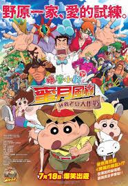 ดูหนังออนไลน์ฟรี Crayon Shin-chan Honeymoon Hurricane – The Lost Hiroshi (2019) ชินจัง เดอะมูฟวี่ ตอน ฮันนีมูนป่วนแดนจิงโจ้ ตามหาคุณพ่อสุดขอบฟ้า หนังเต็มเรื่อง หนังมาสเตอร์ ดูหนังHD ดูหนังออนไลน์ ดูหนังใหม่