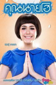 ดูหนังออนไลน์ฟรี Crazy Crying Lady (2012) คุณนายโฮ หนังเต็มเรื่อง หนังมาสเตอร์ ดูหนังHD ดูหนังออนไลน์ ดูหนังใหม่