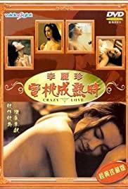 ดูหนังออนไลน์ฟรี Crazy Love (1993) หนังเต็มเรื่อง หนังมาสเตอร์ ดูหนังHD ดูหนังออนไลน์ ดูหนังใหม่