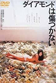 ดูหนังออนไลน์ฟรี Daiamondo Wa Kizutsukanai (1982) หนังเต็มเรื่อง หนังมาสเตอร์ ดูหนังHD ดูหนังออนไลน์ ดูหนังใหม่