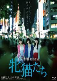 ดูหนังออนไลน์ฟรี Dawn of the Felines (2017) หนังญี่ปุ่นที่อยู่ในกลุ่ม Roman Prono Reboot Project หนังเต็มเรื่อง หนังมาสเตอร์ ดูหนังHD ดูหนังออนไลน์ ดูหนังใหม่