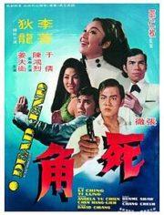 ดูหนังออนไลน์ฟรี Dead End (1969) ไอ้หนุ่มกระสุนนัดเดียว หนังเต็มเรื่อง หนังมาสเตอร์ ดูหนังHD ดูหนังออนไลน์ ดูหนังใหม่
