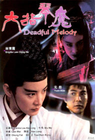 ดูหนังออนไลน์ฟรี Deadful Melody (1994) พิณพิฆาตถล่มมาร หนังเต็มเรื่อง หนังมาสเตอร์ ดูหนังHD ดูหนังออนไลน์ ดูหนังใหม่