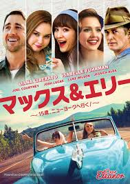 ดูหนังออนไลน์ฟรี Dear Eleanor (2016) เอเลนอร์ที่รัก หนังเต็มเรื่อง หนังมาสเตอร์ ดูหนังHD ดูหนังออนไลน์ ดูหนังใหม่