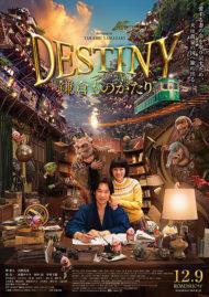 ดูหนังออนไลน์ฟรี Destiny The Tale of Kamakura (2017) มหัศจรรย์โลกแห่งความตาย หนังเต็มเรื่อง หนังมาสเตอร์ ดูหนังHD ดูหนังออนไลน์ ดูหนังใหม่