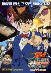 ดูหนังออนไลน์ฟรี Detective Conan Episode ONE (2016) ยอดนักสืบจิ๋วโคนัน กำเนิดยอดนักสืบจิ๋ว หนังเต็มเรื่อง หนังมาสเตอร์ ดูหนังHD ดูหนังออนไลน์ ดูหนังใหม่