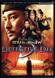 ดูหนังออนไลน์ฟรี Detective Dee 1 (2010) ตี๋เหรินเจี๋ย ดาบทะลุคนไฟ หนังเต็มเรื่อง หนังมาสเตอร์ ดูหนังHD ดูหนังออนไลน์ ดูหนังใหม่