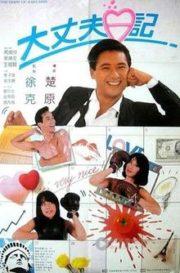 ดูหนังออนไลน์ฟรี Diary of a Big Man (1988) หนมจีบมี 2 เข่ง หนังเต็มเรื่อง หนังมาสเตอร์ ดูหนังHD ดูหนังออนไลน์ ดูหนังใหม่