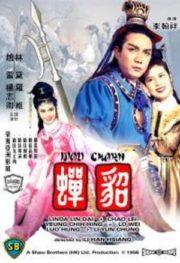 ดูหนังออนไลน์ฟรี Diau Charn (1958) เตียวเสี้ยน หนังเต็มเรื่อง หนังมาสเตอร์ ดูหนังHD ดูหนังออนไลน์ ดูหนังใหม่