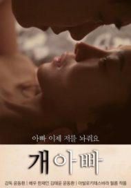 ดูหนังออนไลน์ฟรี Dogpa (2015) นางเอก Jung Min-gyeol หนังเต็มเรื่อง หนังมาสเตอร์ ดูหนังHD ดูหนังออนไลน์ ดูหนังใหม่