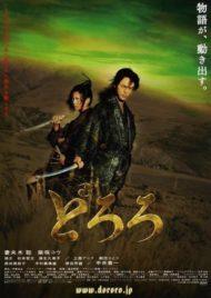 ดูหนังออนไลน์ฟรี Dororo (2007) ดาบล่าพญามาร โดโรโระ หนังเต็มเรื่อง หนังมาสเตอร์ ดูหนังHD ดูหนังออนไลน์ ดูหนังใหม่