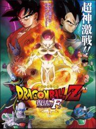 ดูหนังออนไลน์ฟรี Dragon Ball Z Resurrection F (2015) ดราก้อนบอลแซด เดอะมูฟวี่ การคืนชีพของฟรีสเซอร์ หนังเต็มเรื่อง หนังมาสเตอร์ ดูหนังHD ดูหนังออนไลน์ ดูหนังใหม่