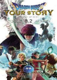 ดูหนังออนไลน์ฟรี Dragon Quest Your Story (2019) ดราก้อน เควสท์ ชี้ชะตา หนังเต็มเรื่อง หนังมาสเตอร์ ดูหนังHD ดูหนังออนไลน์ ดูหนังใหม่