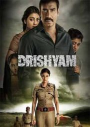 ดูหนังออนไลน์ฟรี Drishyam (2015) ภาพลวง หนังเต็มเรื่อง หนังมาสเตอร์ ดูหนังHD ดูหนังออนไลน์ ดูหนังใหม่