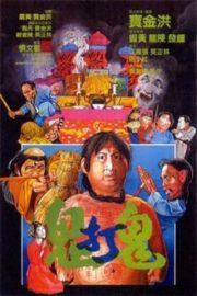 ดูหนังออนไลน์ฟรี Encounter of the Spooky Kind (1980) อำ-ให้-ดี ผี-ชิด-ซ้าย หนังเต็มเรื่อง หนังมาสเตอร์ ดูหนังHD ดูหนังออนไลน์ ดูหนังใหม่