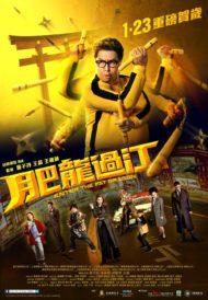 ดูหนังออนไลน์ฟรี Enter the Fat Dragon (2020) หนังเต็มเรื่อง หนังมาสเตอร์ ดูหนังHD ดูหนังออนไลน์ ดูหนังใหม่