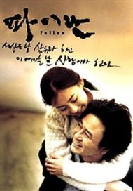 ดูหนังออนไลน์ฟรี Failan (2001) รักนี้ไม่มีวันตาย หนังเต็มเรื่อง หนังมาสเตอร์ ดูหนังHD ดูหนังออนไลน์ ดูหนังใหม่