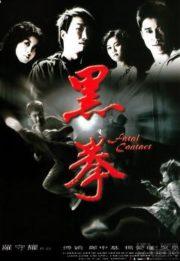 ดูหนังออนไลน์ฟรี Fatal Contact (2006) ปะ ฉะ ดะ คนอัดคน หนังเต็มเรื่อง หนังมาสเตอร์ ดูหนังHD ดูหนังออนไลน์ ดูหนังใหม่
