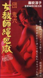 ดูหนังออนไลน์ฟรี Female Teacher Rope Hell (1981) หนังเต็มเรื่อง หนังมาสเตอร์ ดูหนังHD ดูหนังออนไลน์ ดูหนังใหม่