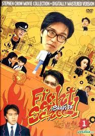 ดูหนังออนไลน์ฟรี Fight Back to School 1 (1991) คนเล็กนักเรียนโต ภาค 1 หนังเต็มเรื่อง หนังมาสเตอร์ ดูหนังHD ดูหนังออนไลน์ ดูหนังใหม่