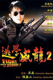 ดูหนังออนไลน์ฟรี Fight Back to School 2 (1992) คนเล็กนักเรียนโต 2 หนังเต็มเรื่อง หนังมาสเตอร์ ดูหนังHD ดูหนังออนไลน์ ดูหนังใหม่
