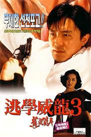 ดูหนังออนไลน์ฟรี Fight Back to School 3 (1993) คนเล็กนักเรียนโต ภาค 3 หนังเต็มเรื่อง หนังมาสเตอร์ ดูหนังHD ดูหนังออนไลน์ ดูหนังใหม่