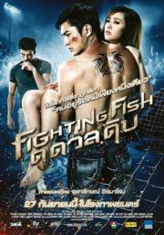 ดูหนังออนไลน์ฟรี Fighting Fish (2012) ดุ ดวล ดิบ หนังเต็มเรื่อง หนังมาสเตอร์ ดูหนังHD ดูหนังออนไลน์ ดูหนังใหม่