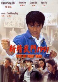 ดูหนังออนไลน์ฟรี Fist of Fury (1991) คนเล็กต้องใหญ่ หนังเต็มเรื่อง หนังมาสเตอร์ ดูหนังHD ดูหนังออนไลน์ ดูหนังใหม่