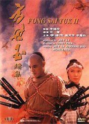 ดูหนังออนไลน์ฟรี Fong Sai Yuk (1993) ฟงไสหยก สู้บนหัวคน หนังเต็มเรื่อง หนังมาสเตอร์ ดูหนังHD ดูหนังออนไลน์ ดูหนังใหม่