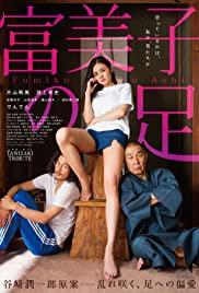 ดูหนังออนไลน์ฟรี Fumiko's Legs (2018) Fumiko no ashi หนังเต็มเรื่อง หนังมาสเตอร์ ดูหนังHD ดูหนังออนไลน์ ดูหนังใหม่