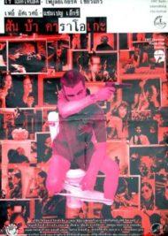 ดูหนังออนไลน์ฟรี Fun Bar Karaoke (1997) ฝัน บ้า คาราโอเกะ หนังเต็มเรื่อง หนังมาสเตอร์ ดูหนังHD ดูหนังออนไลน์ ดูหนังใหม่