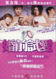 ดูหนังออนไลน์ฟรี Fun Chin See Oi (2010) Marriage with a Liar หนังเต็มเรื่อง หนังมาสเตอร์ ดูหนังHD ดูหนังออนไลน์ ดูหนังใหม่