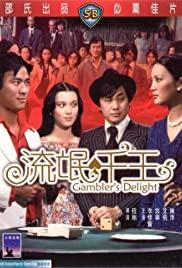 ดูหนังออนไลน์ฟรี Gamblers Delight (1981) เซียนเหลี่ยมเพชร หนังเต็มเรื่อง หนังมาสเตอร์ ดูหนังHD ดูหนังออนไลน์ ดูหนังใหม่
